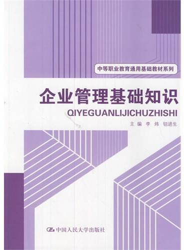 企业管理基础知识(中等职业教育通用基础教材系列)