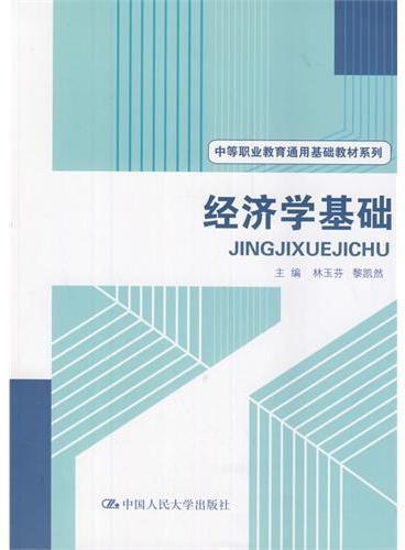 经济学基础(中等职业教育通用基础教材系列)