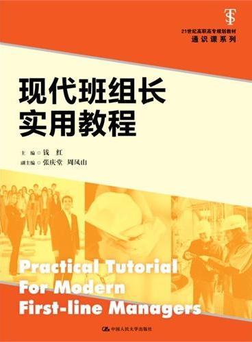 现代班组长实用教程(21世纪高职高专规划教材·通识课系列)