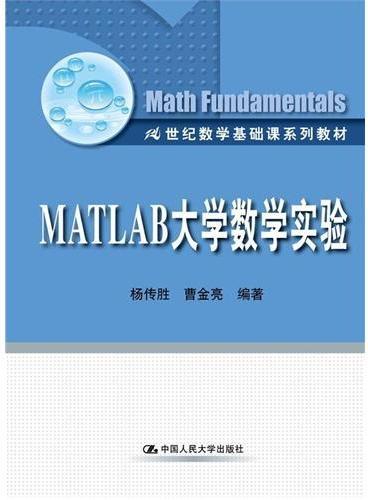 MATLAB大学数学实验(21世纪数学基础课系列教材)