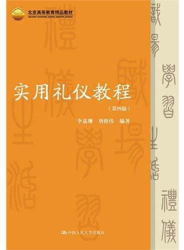 实用礼仪教程(第四版)(北京高等教育精品教材)