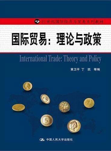 国际贸易:理论与政策(21世纪国际经济与贸易系列教材)