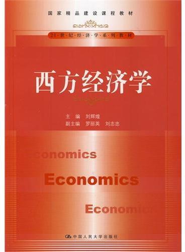 西方经济学(21世纪经济学系列教材;国家精品建设课程教材)