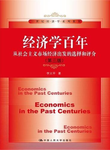 经济学百年(第三版):从社会主义市场经济出发的选择和评介(21世纪经济学系列教材)