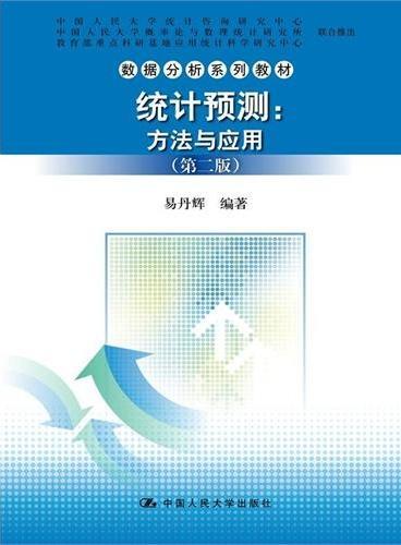 统计预测:方法与应用(第二版)(数据分析系列教材)