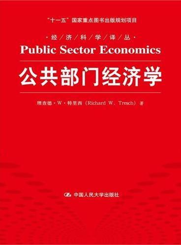 """公共部门经济学(经济科学译丛;""""十一五""""国家重点图书出版项目)"""