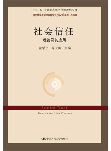 """社会信任:理论及其应用(国外社会建设理论比较研究丛书;""""十二五""""国家重点图书出版规划项目)"""