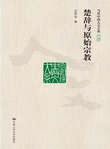 楚辞与原始宗教(当代中国人文大系)