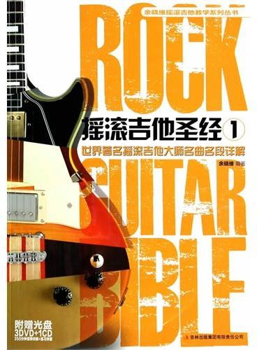 摇滚吉他圣经1