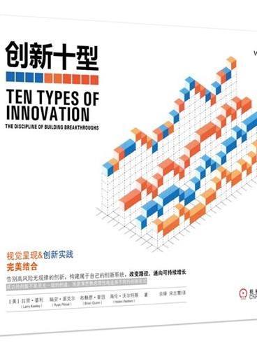 创新十型(十种独特的创新类型实现改变游戏规则的有效创新,领先一步达到持续增长!视觉化呈现,《商业模式新生代》最佳阅读搭档!)