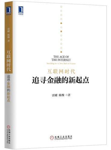 互联网时代:追寻金融的新起点(中国人民银行金融研究所雷曜在互联网金融领域的权威之作!是对当下互联网金融的典型经营模式进行的研究、分析和预测)