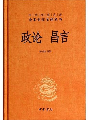 政论  昌言(精)中华经典名著全本全注全译丛书