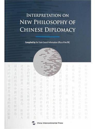 解读中国外交新理念(英)
