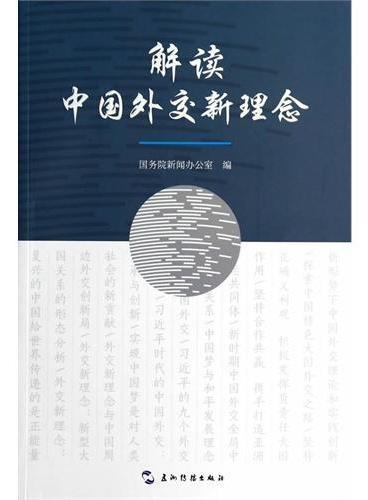 解读中国外交新理念(中)