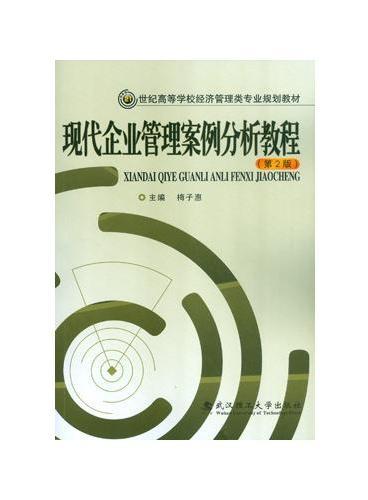 现代企业管理案例分析教程