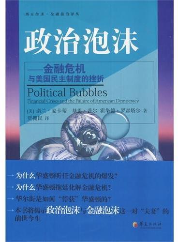 政治泡沫——金融危机与美国民主制度的挫折