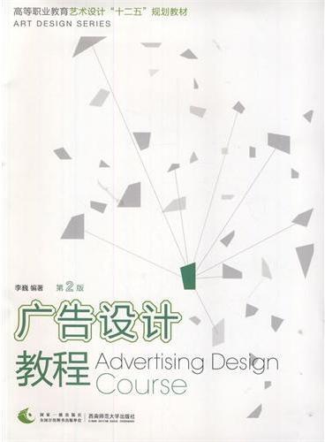 广告设计教程  第二版