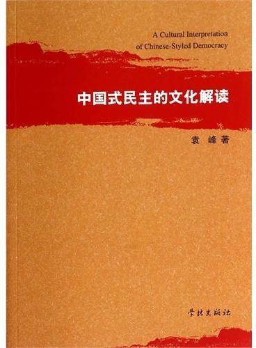 中国式民主的文化解读