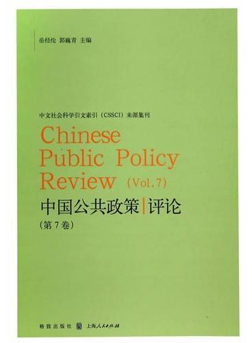 中国公共政策评论(第7卷)