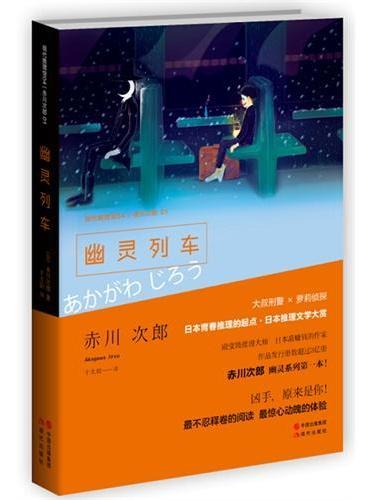 幽灵列车(日本殿堂级推理大师、超级畅销书作家赤川次郎,经典代表作,幽灵系列第一本,荣获日本第15届推理小说奖)