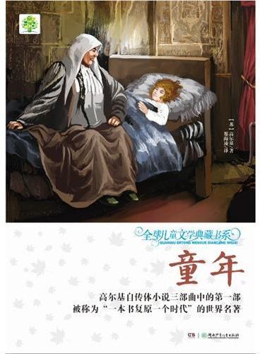 全球儿童文学典藏书系(升级版):童年