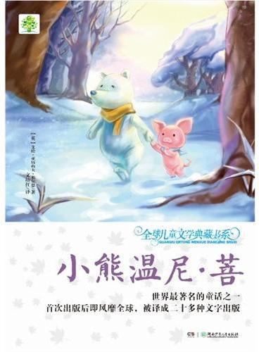全球儿童文学典藏书系(升级版):小熊温尼·菩