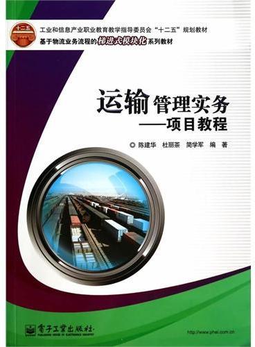 运输管理实务——项目教程