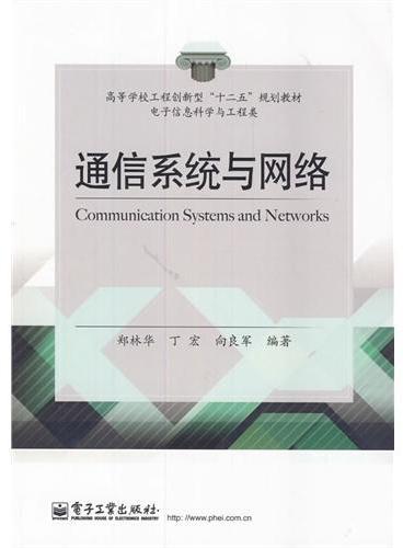 通信系统与网络