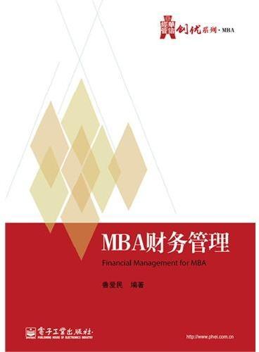 MBA财务管理