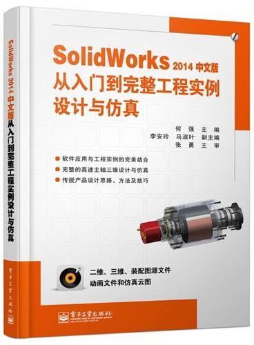 SolidWorks2014中文版从入门到完整工程实例设计与仿真(含CD光盘1张)