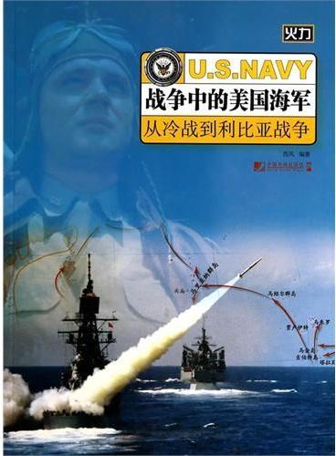 战争中的美国海军--从冷战到利比亚战争