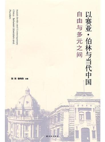 以赛亚 伯林与当代中国:自由与多元之间