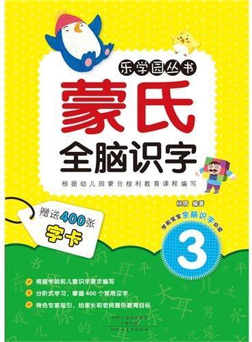 爱德少儿:蒙氏全脑识字·3 幼儿宝宝启蒙早教童书 儿童左右脑全脑智力潜能开发益智图书