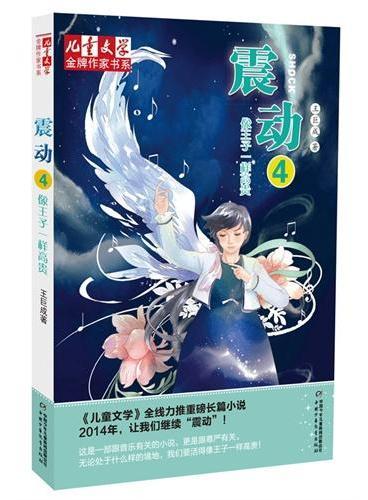 《儿童文学》金牌作家书系·王巨成专辑——震动(四):像王子一样高贵