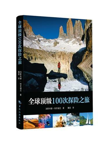 全球顶级100次探险之旅