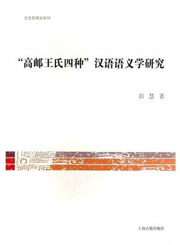 """""""高邮王氏四种""""汉语语义学研究"""
