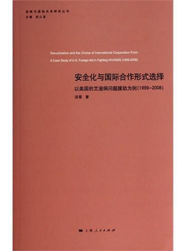 安全化与国际合作形式选择