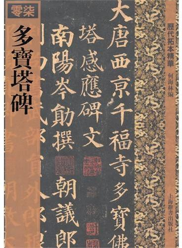 多宝塔碑(历代拓本精华 07)