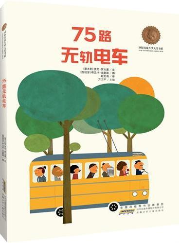 国际安徒生奖大奖书系(图画书):75路无轨电车
