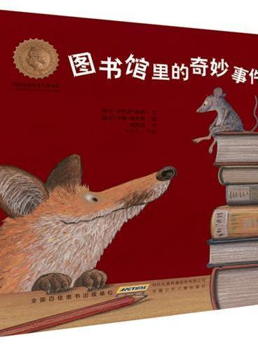 国际安徒生奖大奖书系(图画书):图书馆的奇妙事件