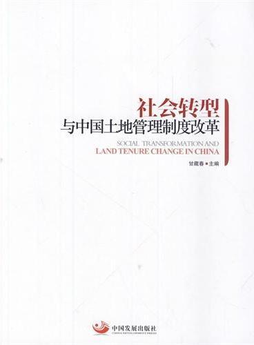 社会转型与中国土地管理制度改革