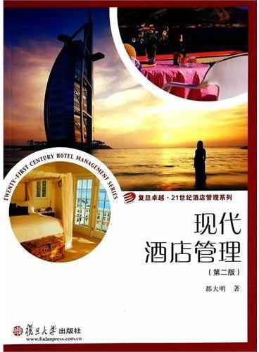 卓越·21世纪酒店管理系列:现代酒店管理(第二版)