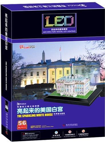 有趣的三维立体拼图—亮起来的美国白宫