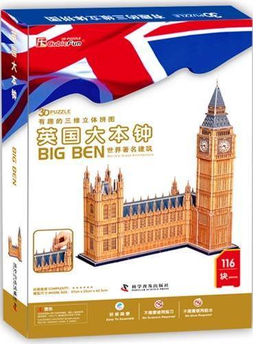 有趣的三维立体拼图—英国大本钟