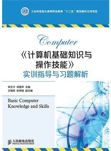 """《计算机基础知识与操作技能》实训指导与习题解析(工业和信息化高等职业教育""""十二五""""规划教材立项项目)"""