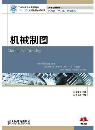 """机械制图(工业和信息化高职高专""""十二五""""规划教材立项项目)"""