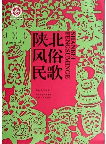 陕北风俗民歌