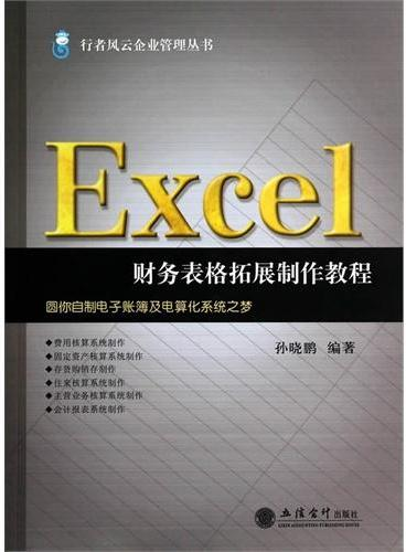 Excel财务表格拓展制作教程(孙晓鹏)
