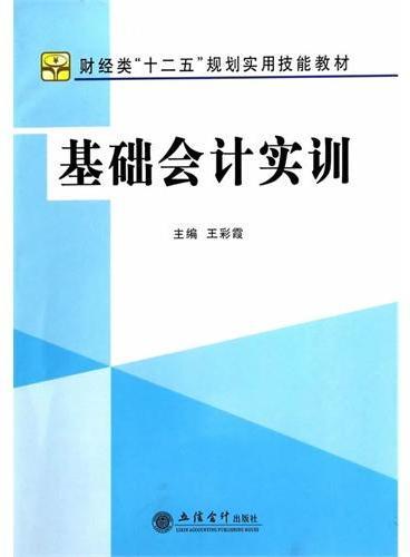 基础会计实训(王彩霞)