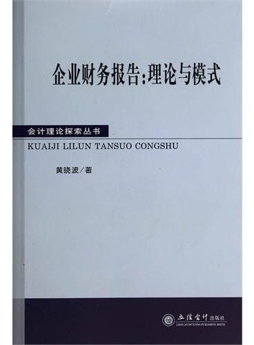 企业财务报告:理论与模式(黄晓波)